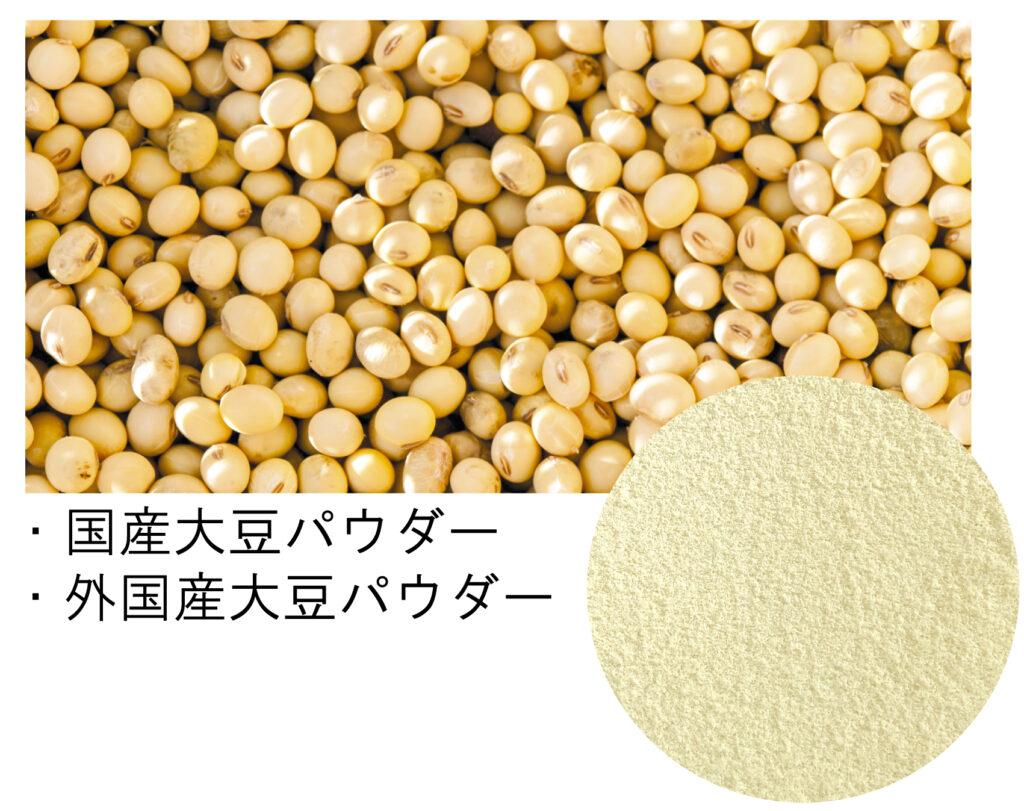 国産大豆パウダー
